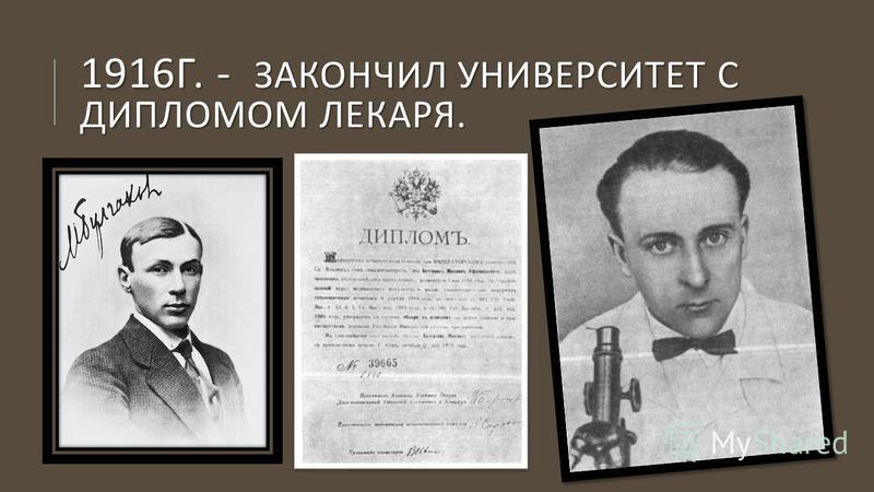 1916 Г. - ЗАКОНЧИЛ УНИВЕРСИТЕТ С ДИПЛОМОМ ЛЕКАРЯ.
