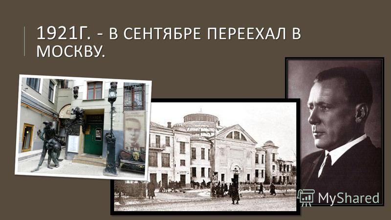 1921 Г. - В СЕНТЯБРЕ ПЕРЕЕХАЛ В МОСКВУ.