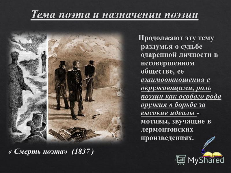« Смерть поэта» (1837 ) Тема поэта и назначении поэзии