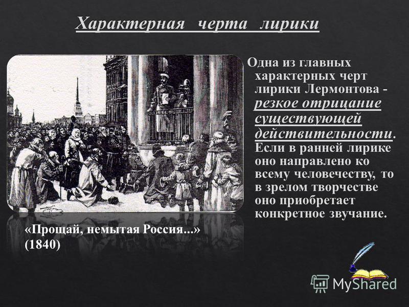 «Прощай, немытая Россия...» (1840)