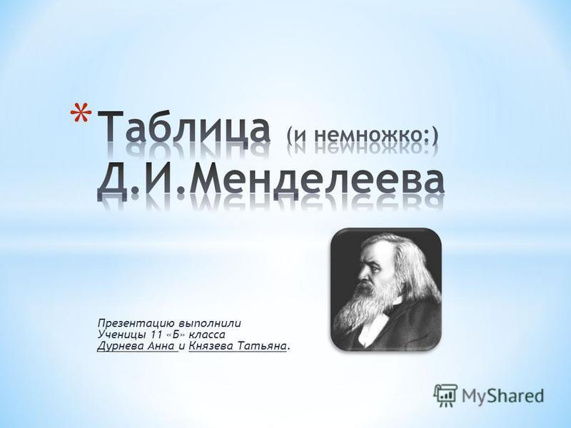 Презентацию выполнили Ученицы 11 «Б» класса Дурнева Анна и Князева Татьяна.