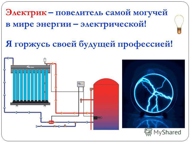 Электрик – повелитель самой могучей в мире энергии – электрической! Я горжусь своей будущей профессией!
