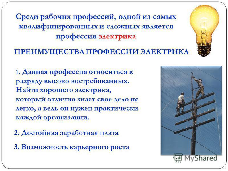 1. Данная профессия относиться к разряду высоко востребованных. Найти хорошего электрика, который отлично знает свое дело не легко, а ведь он нужен практически каждой организации. Среди рабочих профессий, одной из самых квалифицированных и сложных яв