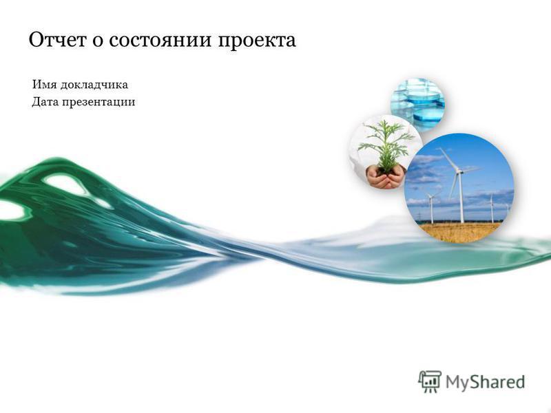 Отчет о состоянии проекта Имя докладчика Дата презентации