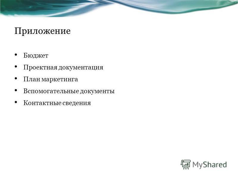 Бюджет Проектная документация План маркетинга Вспомогательные документы Контактные сведения
