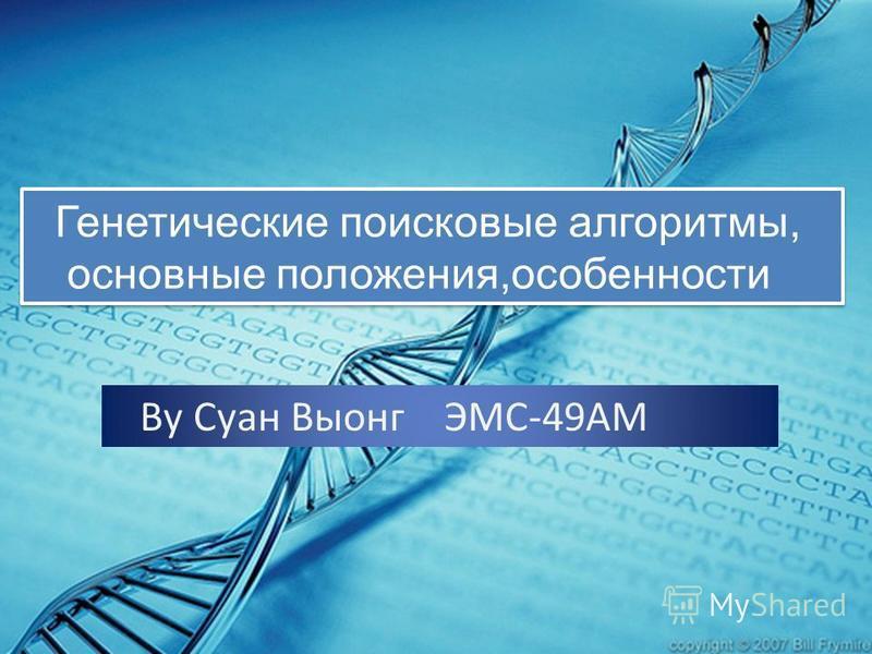 Генетические поисковые алгоритмы, основные положения,особенности Генетические поисковые алгоритмы, основные положения,особенности Ву Суан Выонг ЭМС-49АМ