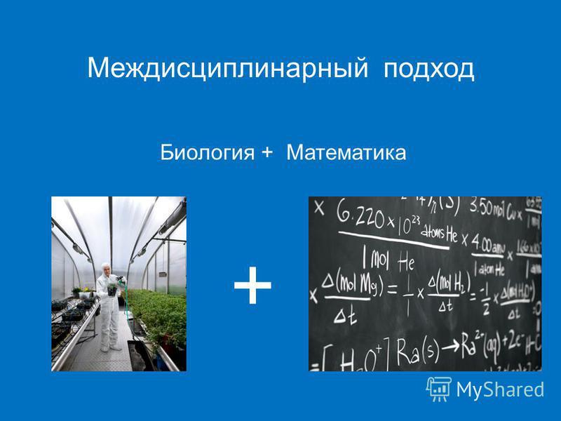 Междисциплинарный подход Биология + Математика +