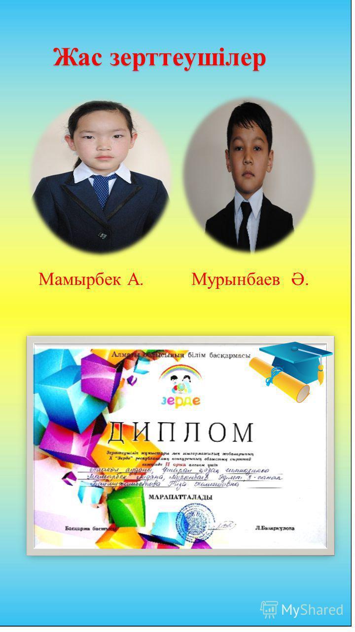 Жас зерттеушілер Жас зерттеушілер Мамырбек А.Мурынбаев Ә.
