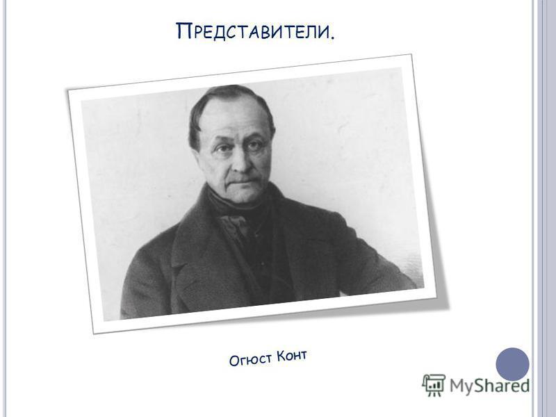 П РЕДСТАВИТЕЛИ. Огюст Конт