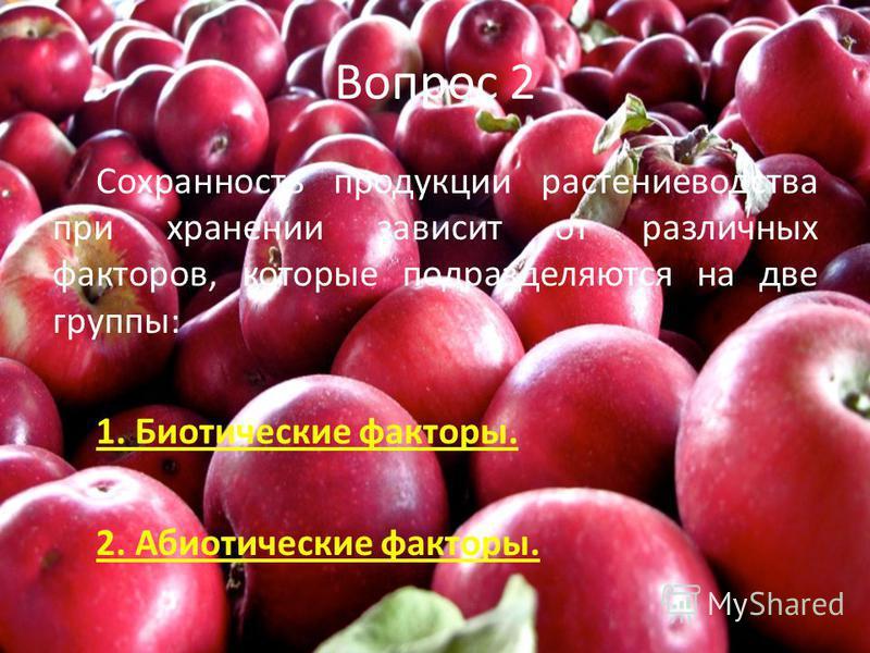 Вопрос 2 Сохранность продукции растениеводства при хранении зависит от различных факторов, которые подразделяются на две группы: 1. Биотические факторы. 2. Абиотические факторы.