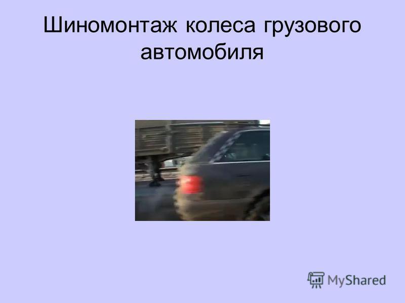 Шиномонтаж колеса грузового автомобиля