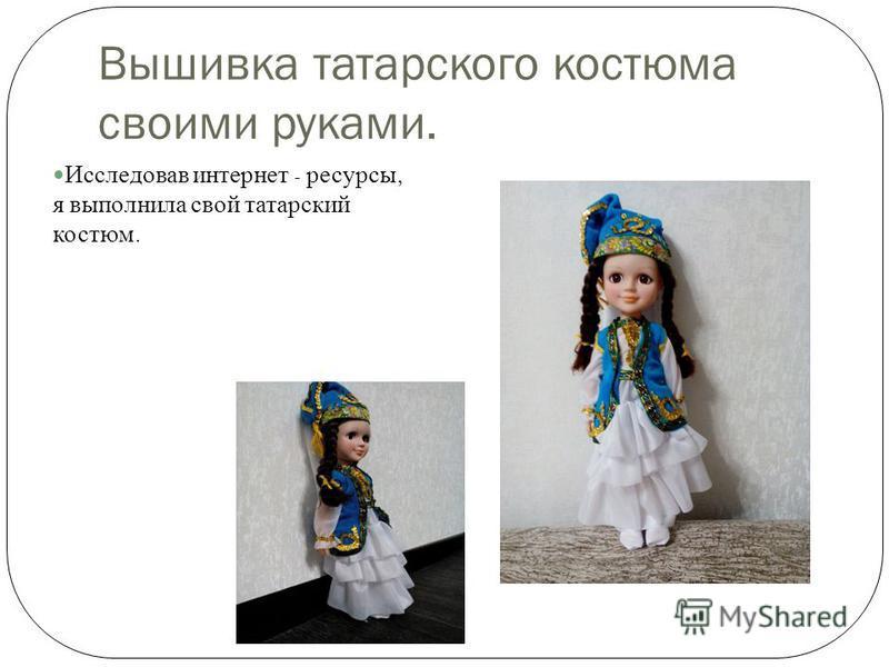 Вышивка татарского костюма своими руками. Исследовав интернет - ресурсы, я выполнила свой татарский костюм.