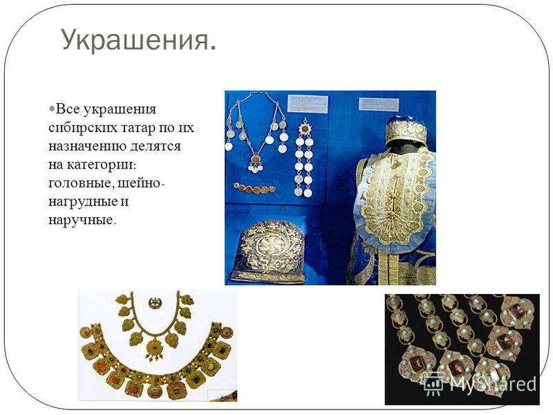 Украшения. Все украшения сибирских татар по их назначению делятся на категории : головные, шейно - нагрудные и наручные.