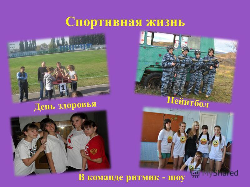 Спортивная жизнь День здоровья Пейнтбол В команде ритмик - шоу