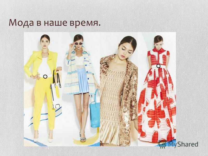 Мода в наше время.