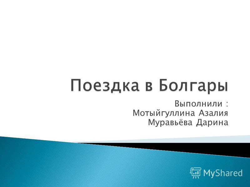 Выполнили : Мотыйгуллина Азалия Муравьёва Дарина