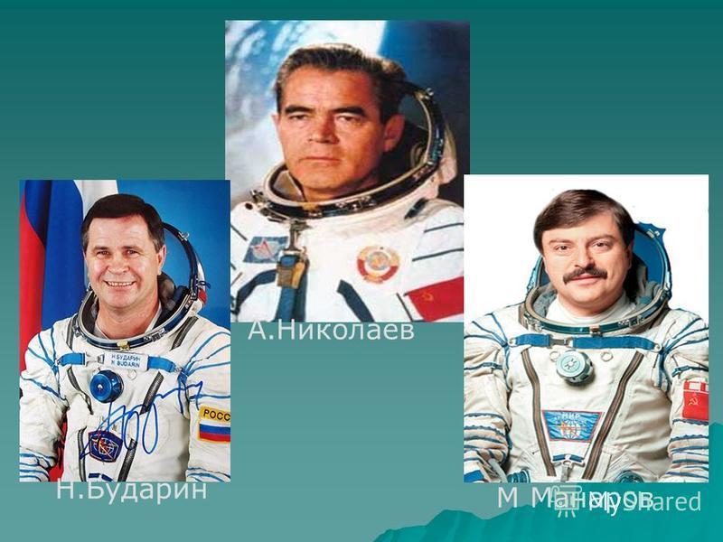 Н.Бударин А.Николаев М Манаров