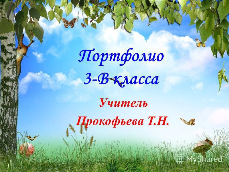 Портфолио 3-В класса Учитель Прокофьева Т.Н.