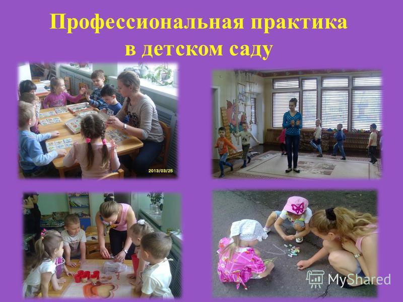 Профессиональная практика в детском саду