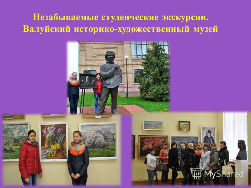 Незабываемые студенческие экскурсии. Валуйский историко-художественный музей