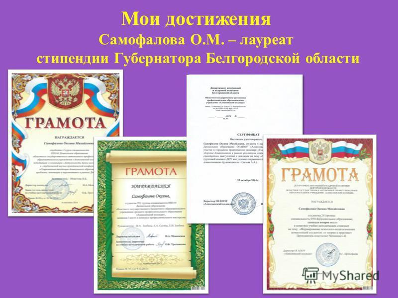 Мои достижения Самофалова О.М. – лауреат стипендии Губернатора Белгородской области