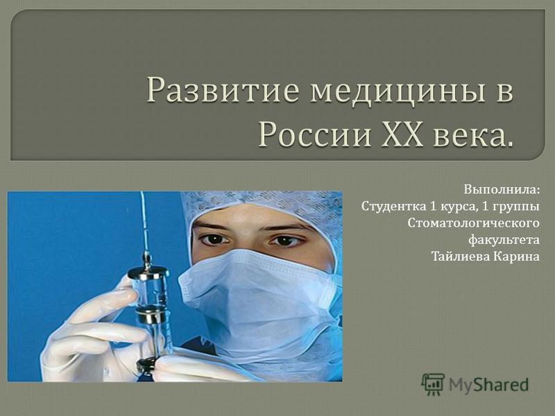 Выполнила : Студентка 1 курса, 1 группы Стоматологического факультета Тайлиева Карина