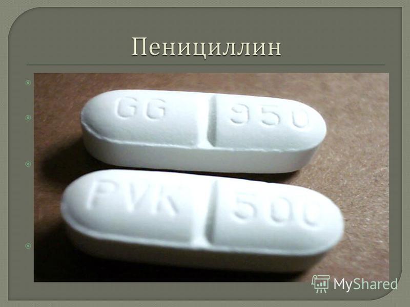 Одним из значимых достижений в области медицины в первой половине XX века. Пенициллин первый антибиотик, то есть антимикробный препарат, полученный на основе продуктов жизнедеятельности микроорганизмов. В СССР первые образцы пенициллина получили в 19