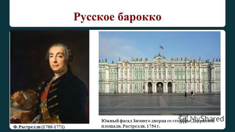 Русское барокко Ф.Растрелли (1700-1771) Южный фасад Зимнего дворца со стороны Дворцовой площади. Растрелли. 1754 г.