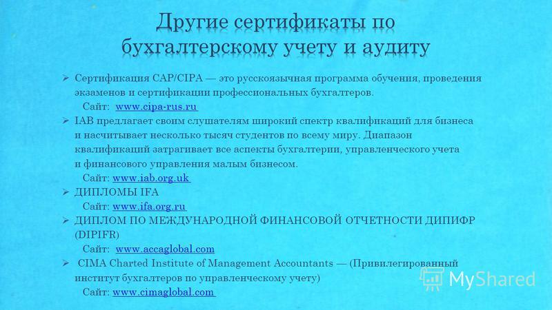 Сертификация CAP/CIPA это русскоязычная программа обучения, проведения экзаменов и сертификации профессиональных бухгалтеров. Сайт: www.cipa-rus.ru www.cipa-rus.ru IAB предлагает своим слушателям широкий спектр квалификаций для бизнеса и насчитывает