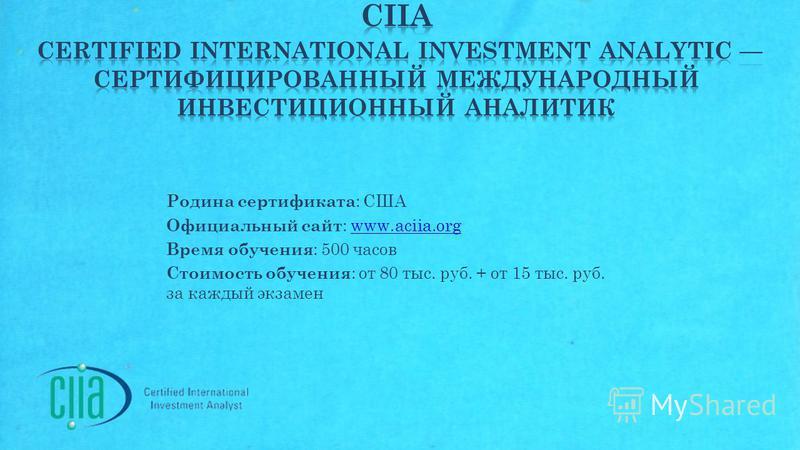 Родина сертификата : США Официальный сайт : www.aciia.org www.aciia.org Время обучения : 500 часов Стоимость обучения : от 80 тыс. руб. + от 15 тыс. руб. за каждый экзамен