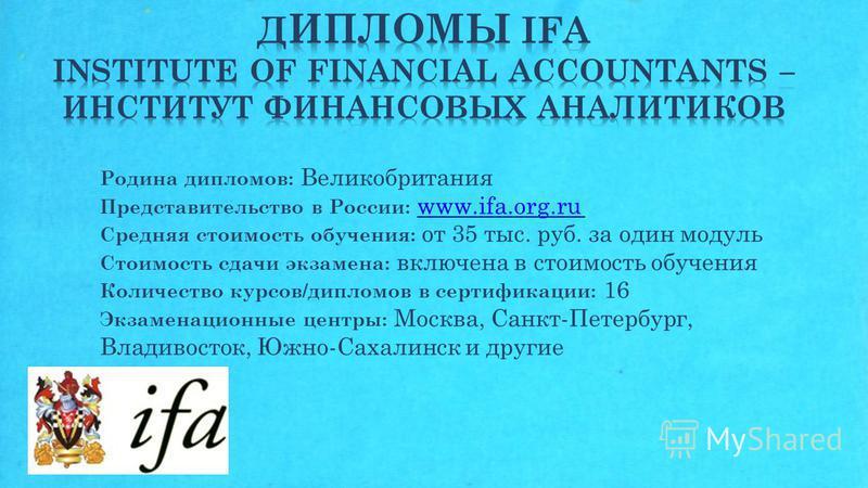 Родина дипломов: Великобритания Представительство в России: www.ifa.org.ru Средняя стоимость обучения: от 35 тыс. руб. за один модуль Стоимость сдачи экзамена: включена в стоимость обучения Количество курсов/дипломов в сертификации: 16 Экзаменационны