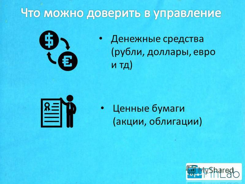 Денежные средства (рубли, доллары, евро и тд) Ценные бумаги (акции, облигации)