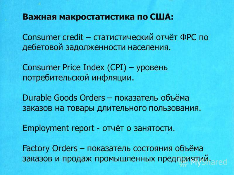 Важная макростатистика по США: Consumer credit – статистический отчёт ФРС по дебетовой задолженности населения. Consumer Price Index (СPI) – уровень потребительской инфляции. Durable Goods Orders – показатель объёма заказов на товары длительного поль