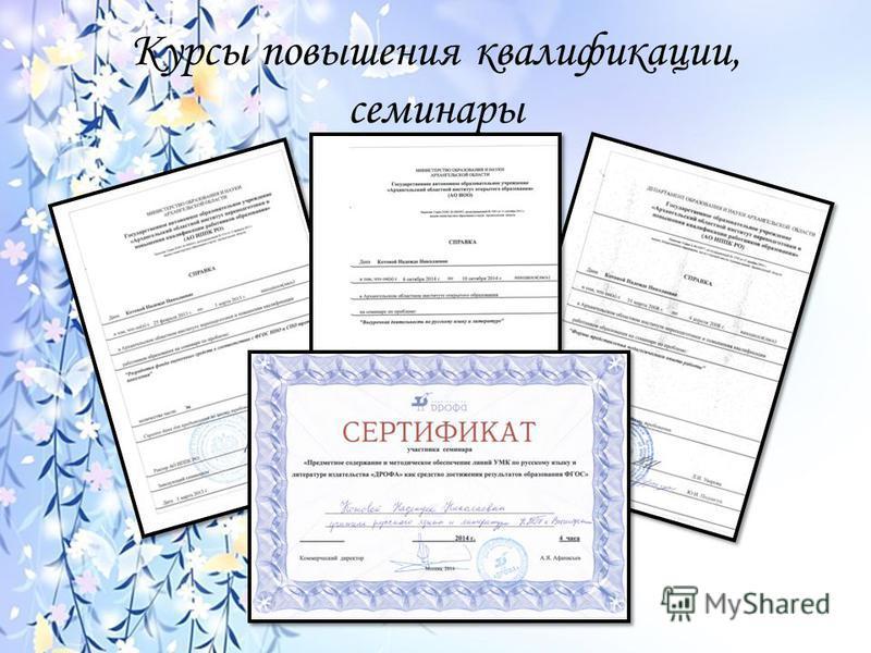 Курсы повышения квалификации, семинары