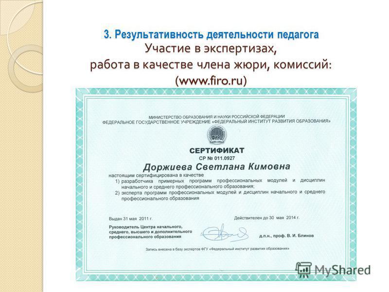 Участие в экспертизах, работа в качестве члена жюри, комиссий : (www.firo.ru) 3. Результативность деятельности педагога