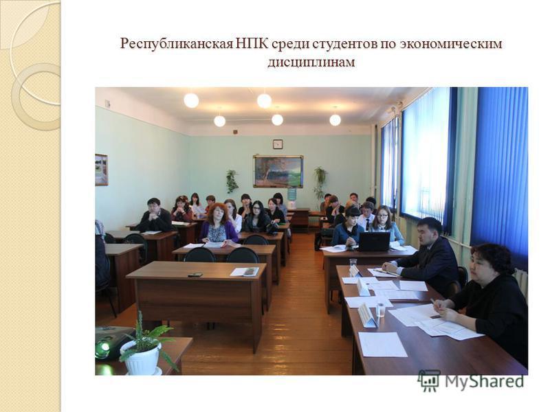 Республиканская НПК среди студентов по экономическим дисциплинам