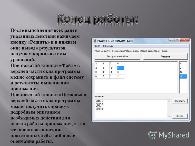 После выполнения всех ранее указанных действий нажимаем кнопку « Решить » и в нижнем окне вывода результатов получаем корни системы уравнений. При нажатий кнопки « Файл » в верхней части окна программы можно сохранить в файл систему и результаты выпо