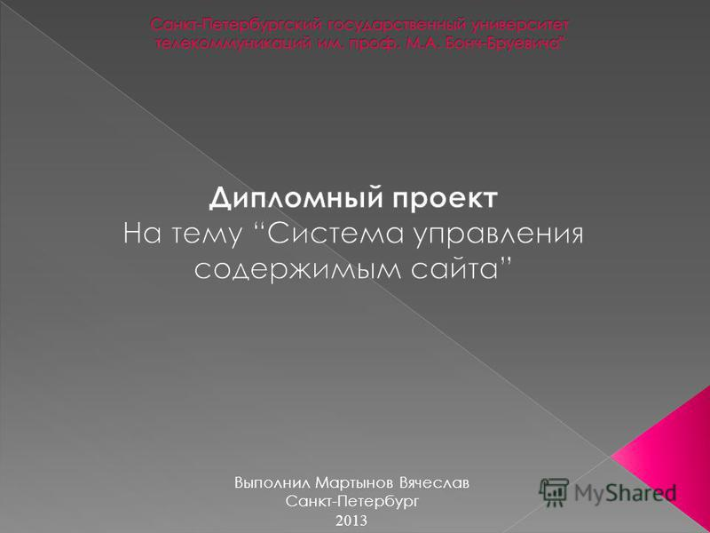 Выполнил Мартынов Вячеслав Санкт-Петербург 2013