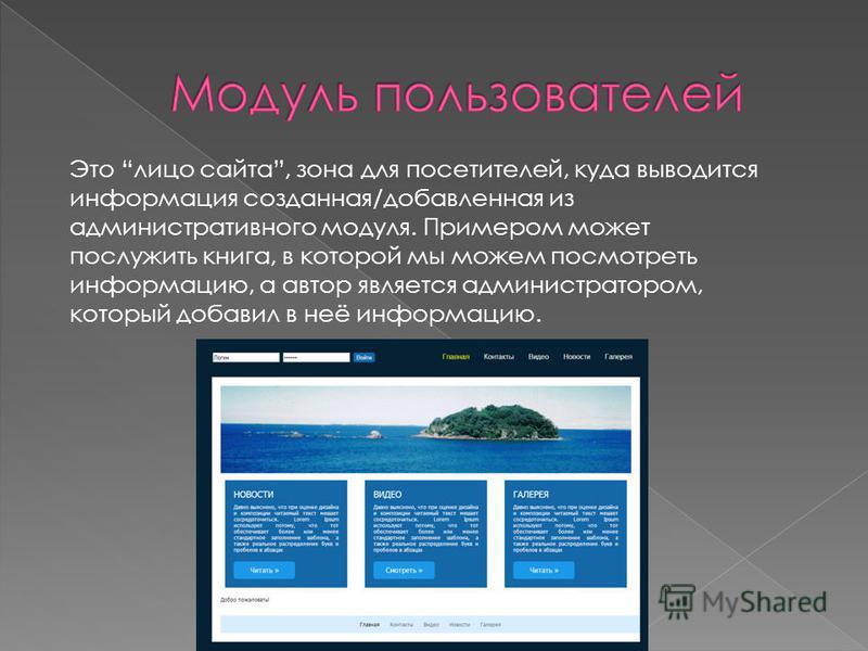 Это лицо сайта, зона для посетителей, куда выводится информация созданная/добавленная из административного модуля. Примером может послужить книга, в которой мы можем посмотреть информацию, а автор является администратором, который добавил в неё инфор