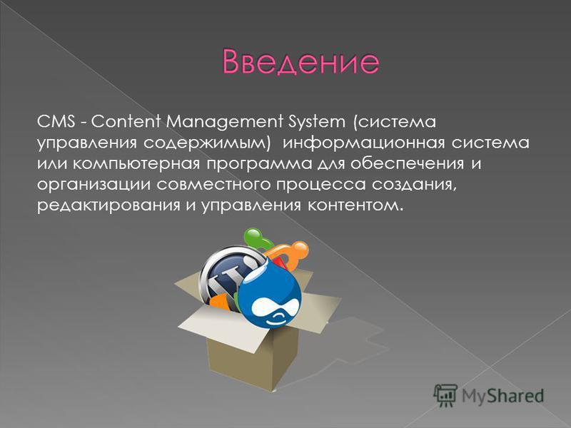 CMS - Content Management System (система управления содержимым) информационная система или компьютерная программа для обеспечения и организации совместного процесса создания, редактирования и управления контентом.