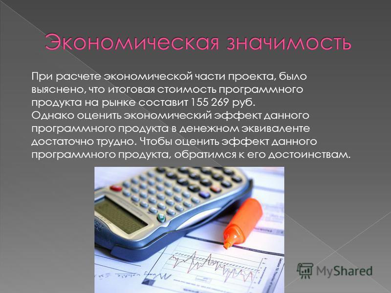 При расчете экономической части проекта, было выяснено, что итоговая стоимость программного продукта на рынке составит 155 269 руб. Однако оценить экономический эффект данного программного продукта в денежном эквиваленте достаточно трудно. Чтобы оцен