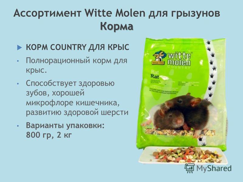 КОРМ COUNTRY ДЛЯ КРЫС Полнорационный корм для крыс. Способствует здоровью зубов, хорошей микрофлоре кишечника, развитию здоровой шерсти Варианты упаковки: 800 гр, 2 кг Корма Ассортимент Witte Molen для грызунов Корма