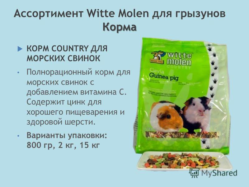 КОРМ COUNTRY ДЛЯ МОРСКИХ СВИНОК Полнорационный корм для морских свинок с добавлением витамина С. Содержит цинк для хорошего пищеварения и здоровой шерсти. Варианты упаковки: 800 гр, 2 кг, 15 кг Корма Ассортимент Witte Molen для грызунов Корма
