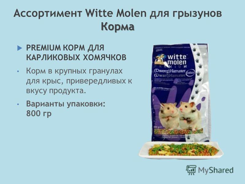 PREMIUM КОРМ ДЛЯ КАРЛИКОВЫХ ХОМЯЧКОВ Корм в крупных гранулах для крыс, привередливых к вкусу продукта. Варианты упаковки: 800 гр Корма Ассортимент Witte Molen для грызунов Корма