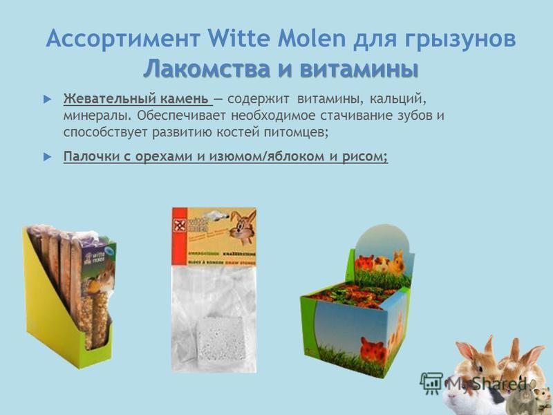 Лакомства и витамины Ассортимент Witte Molen для грызунов Лакомства и витамины Жевательный камень содержит витамины, кальций, минералы. Обеспечивает необходимое стачивание зубов и способствует развитию костей питомцев; Палочки с орехами и изюмом/ябло