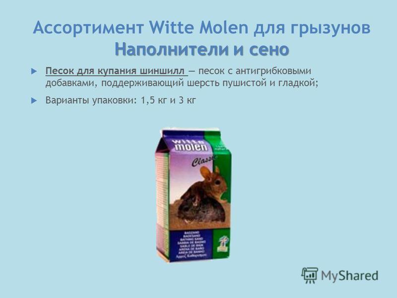 Наполнители и сено Ассортимент Witte Molen для грызунов Наполнители и сено Песок для купания шиншилл песок с антигрибковыми добавками, поддерживающий шерсть пушистой и гладкой; Варианты упаковки: 1,5 кг и 3 кг