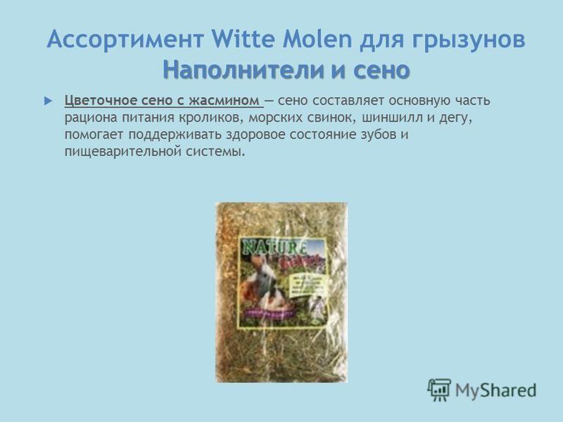 Наполнители и сено Ассортимент Witte Molen для грызунов Наполнители и сено Цветочное сено с жасмином сено составляет основную часть рациона питания кроликов, морских свинок, шиншилл и дегу, помогает поддерживать здоровое состояние зубов и пищеварител