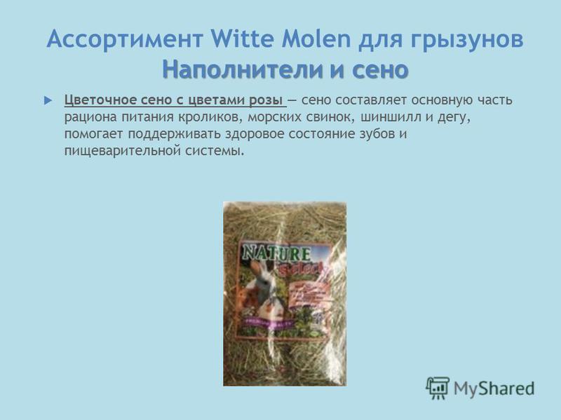 Наполнители и сено Ассортимент Witte Molen для грызунов Наполнители и сено Цветочное сено с цветами розы сено составляет основную часть рациона питания кроликов, морских свинок, шиншилл и дегу, помогает поддерживать здоровое состояние зубов и пищевар