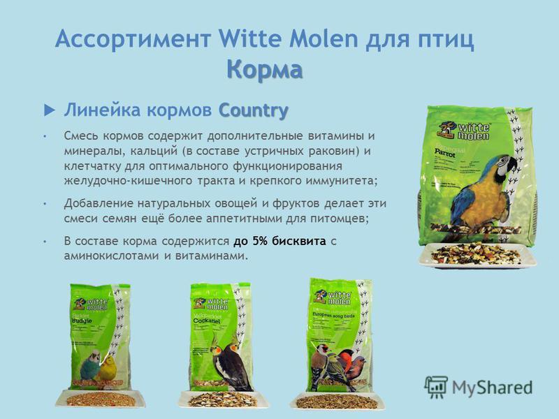 Корма Ассортимент Witte Molen для птиц Корма Country Линейка кормов Country Смесь кормов содержит дополнительные витамины и минералы, кальций (в составе устричных раковин) и клетчатку для оптимального функционирования желудочно-кишечного тракта и кре