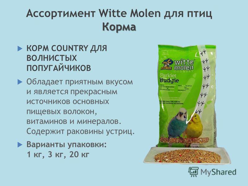 КОРМ COUNTRY ДЛЯ ВОЛНИСТЫХ ПОПУГАЙЧИКОВ Обладает приятным вкусом и является прекрасным источников основных пищевых волокон, витаминов и минералов. Содержит раковины устриц. Варианты упаковки: 1 кг, 3 кг, 20 кг Корма Ассортимент Witte Molen для птиц К